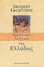 Ερωτικό λεξικό της Ελλάδας