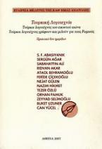 Τουρκική λογοτεχνία