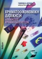 Χρηματοοικονομική διοίκηση: Αποφάσεις χρηματοδοτήσεων