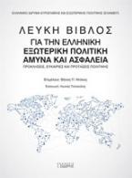 Λευκή βίβλος για την ελληνική εξωτερική πολιτική άμυνα και ασφάλεια