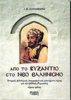 Από το Βυζάντιο στο νέο ελληνισμό