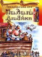 Ιστορίες από την Παλαιά Διαθήκη