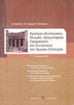 Κριτήρια αξιολόγησης, θεωρία, διαγωνίσματα γραμματικής και συντακτικού της αρχαίας ελληνικής Γ΄ γυμνασίου