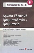 Αρχαία ελληνική γραμματολογία / γραμματεία