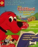 Clifford τα πρώτα μου αγγλικά