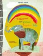 Ο ελέφαντας που φυσούσε ουράνια τόξα