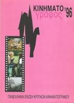 Κινηματογράφος ΄96