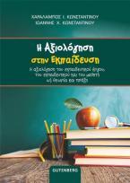 H Αξιολόγηση στην Εκπαίδευση