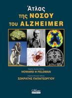 Άτλας της νόσου του Alzheimer