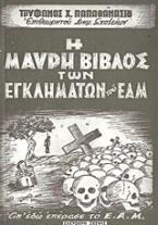 Η Μαύρη Βίβλος των εγκλημάτων του ΕΑΜ