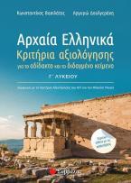 Αρχαία Ελληνικά Γ' Λυκείου: Κριτήρια αξιολόγησης για το αδίδακτο και το διδαγμένο κείμενο.