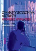 Χρηματοοικονομική διοίκηση: Αποφάσεις επενδύσεων