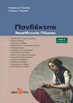 Πανδέκτης - Προέλευση και σημασία λέξεων και εκφράσεων στη Νεοελληνική γλώσσα τ. Δ΄