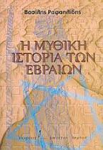 Η μυθική ιστορία των Εβραίων