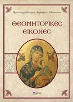 Θεομητορικές εικόνες