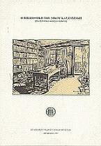 Η βιβλιοθήκη του Νίκου Καζαντζάκη στο Ιστορικό Μουσείο Κρήτης