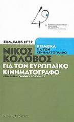 Νίκος Κολοβός: Για τον ευρωπαϊκό κινηματογράφο