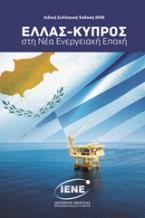 Ελλάς - Κύπρος στη νέα ενεργειακή εποχή