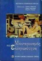Μοντερνισμός και ελληνικότητα