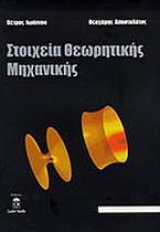 Στοιχεία θεωρητικής μηχανικής
