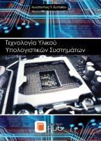 Τεχνολογία Υλικού Υπολογιστικών Συστημάτων