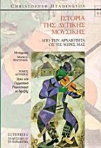 Ιστορία της δυτικής μουσικής - τόμος 2