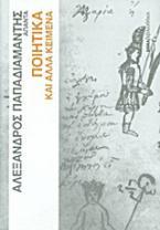Άπαντα Παπαδιαμάντη: Ποιήματα και άλλα κείμενα