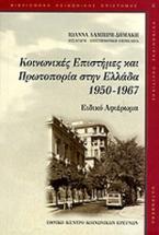 Κοινωνικές επιστήμες και πρωτοπορία στην Ελλάδα 1950-1967