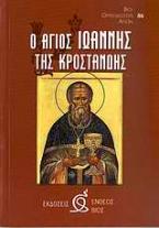 Ο Άγιος Ιωάννης της Κροστάνδης