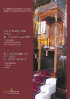 Ο πατριαρχικός ναός του Αγίου Γεωργίου: Η ιστορία, η αρχιτεκτονική και οι εικόνες τους