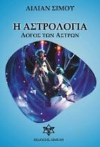 Η αστρολογία