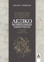 Ελληνοαγγλικο-αγγλοελληνικό και εννοιολογικό λεξικό βιομηχανικής ιδιοκτησίας
