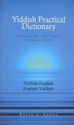 ENGLISH-YIDDISH YIDDISH DICTIONARY Paperback