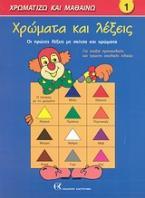 Χρώματα και λέξεις