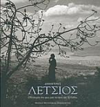 Οδοιπορία στο φως και τη σκιά της Ελλάδας