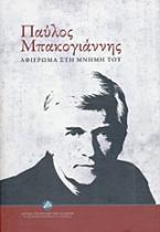 Παύλος Μπακογιάννης