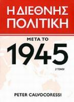 Η ΔΙΕΘΝΗΣ ΠΟΛΙΤΙΚΗ ΜΕΤΑ ΤΟ 1945