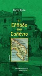 Η Ελλάδα του Σαλέντο