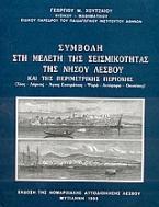 Συμβολή στη μελέτη σεισμικότητας της νήσου Λέσβου και της περιμετρικής περιοχής