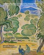 Ελληνική ζωγραφική