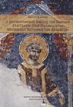 Ο εικονογραφικός κύκλος των Εωθινών Ευαγγελίων στην Παλαιολόγεια μνημειακή ζωγραφική των Βαλκανίων