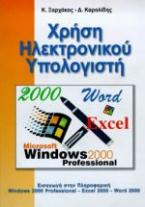 Χρήση ηλεκτρονικού υπολογιστή