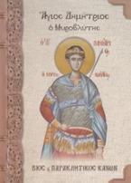 Άγιος Δημήτριος ο Μυροβλήτης Βίος και Παρακλητικός Κανών