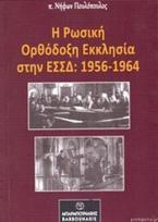 Η Ρωσική Ορθόδοξη Εκκλησία στην ΕΣΣΔ: 1956-1964