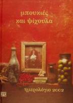 Ημερολόγιο 2002 μπουκιές και ψίχουλα