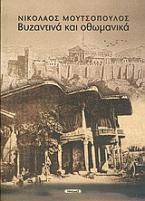 Βυζαντινά και οθωμανικά