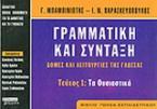 Γραμματική και σύνταξη. Δομές και λειτουργίες της γλώσσας