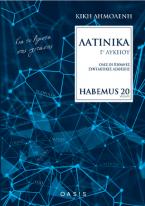 Λατινικά Γ΄Λυκείου: Habemus 20