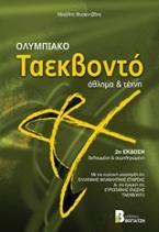 Ολυμπιακό ταεκβοντό