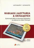 Ψηφιακή λαογραφία και εκπαίδευση